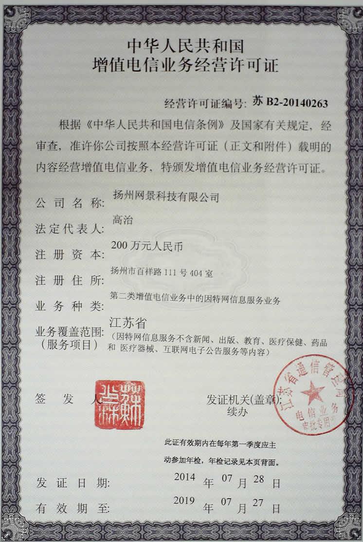 欧式音乐证书