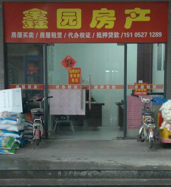 扬州鑫园房产中介公司