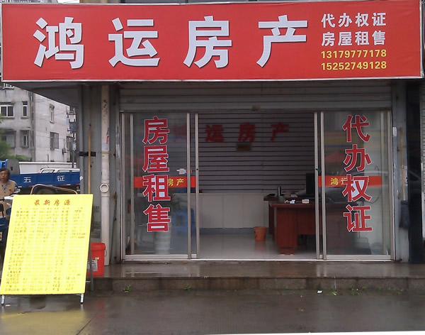 扬州鸿运房产中介公司
